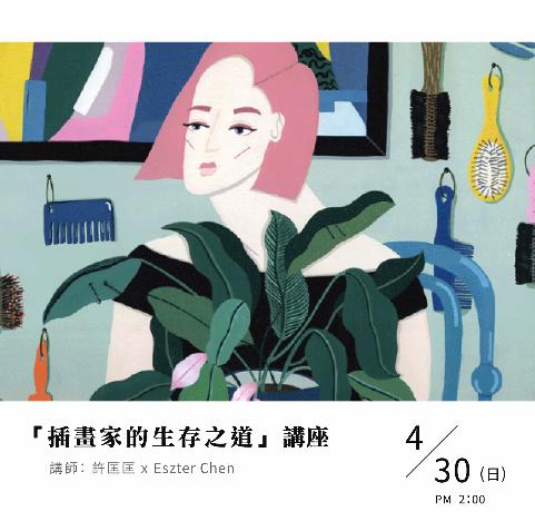 「插畫家的生存之道:許匡匡 x Eszter Chen」講座-自由人藝術公寓 松菸創作者工廠