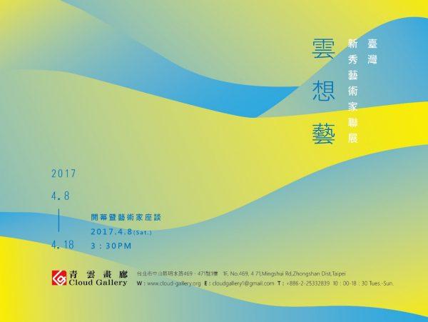 【展覽資訊 | 2017 雲.想.藝台灣新秀藝術家聯展】