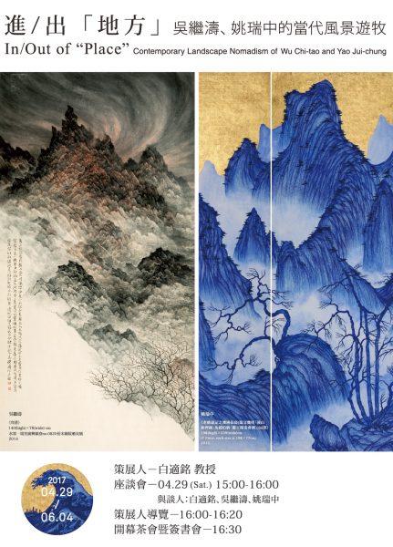 【展覽資訊 | 進/出「地方」 – 吳繼濤、姚瑞中的當代風景游牧】