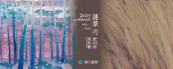 【展覽資訊 | 迷景 考 – 黃柏勳︱鹿向夷】