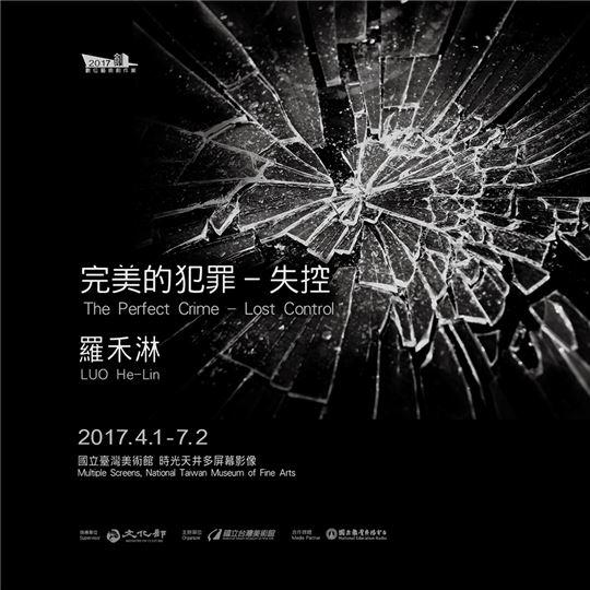 【展覽資訊 | 2017數位藝術創作案「羅禾淋:完美的犯罪-失控」】