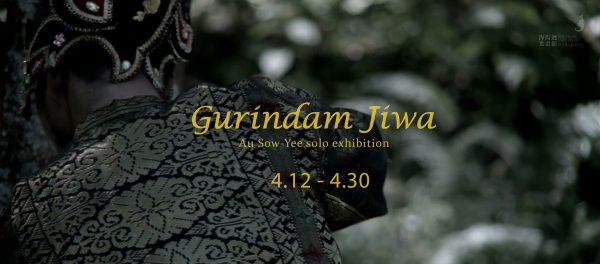 【展覽資訊 | Gurindam Jiwa:區秀詒個展】