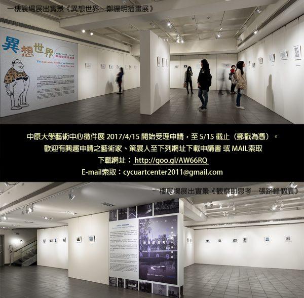 【徵件資訊 | 中原大學藝術中心2017年申請展徵件】