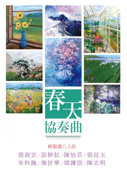 【展覽資訊 | 春天協奏曲】