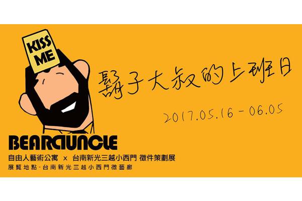 【展覽資訊】Beard Uncle鬍子大叔的上班日 – 自由人藝術公寓 x 台南新光三越小西門微藝廊 徵件策劃展