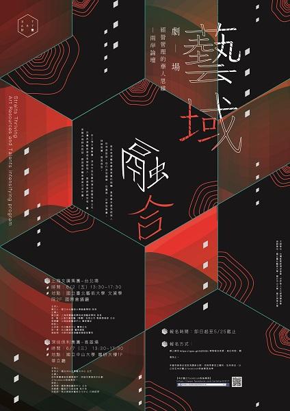 【講座資訊   2017藝域融合「劇場經營管理的華人思維」兩岸論壇】
