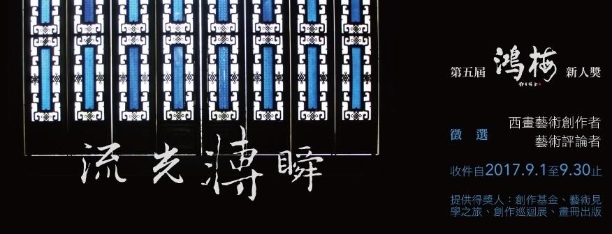 【徵件資訊】流光轉瞬 第五屆鴻梅新人獎徵選