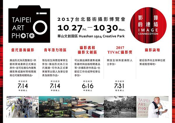 【展覽資訊 | 2017台北藝術攝影博覽會】