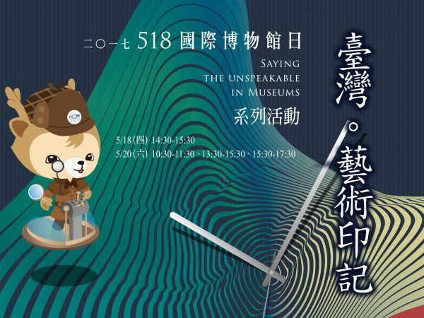 【活動資訊   「臺灣。藝術印記」518國際博物館日系列活動】