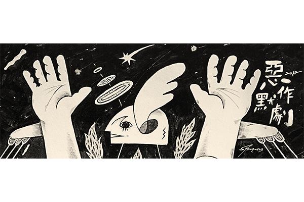 【展覽資訊】「 惡作默劇 | 五七創作個展 」自由人藝術公寓 x 台南新光三越小西門微藝廊 徵件策劃展