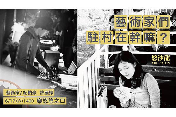 【講座資訊|悠沙龍:藝術家們駐村在幹嘛?】