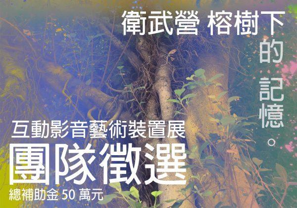 【徵選資訊 | 衛武營 榕樹下的記憶 – 互動影音藝術裝置展 團隊徵選】