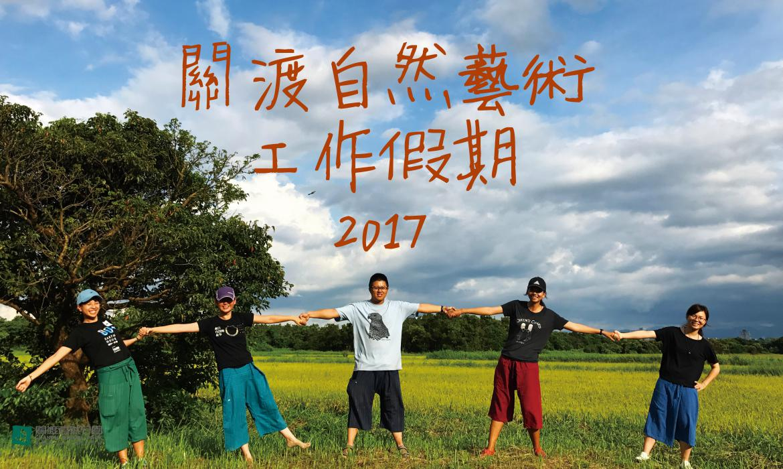 【活動資訊 | 2017關渡自然藝術工作假期】