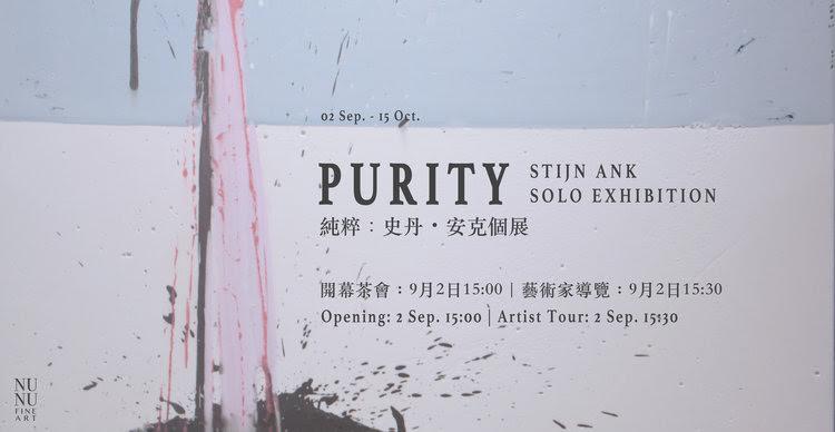 【回顧 – 展覽推薦文 | 純粹:史丹・安克個展 Purity: Stijn Ank Solo Exhibition 】