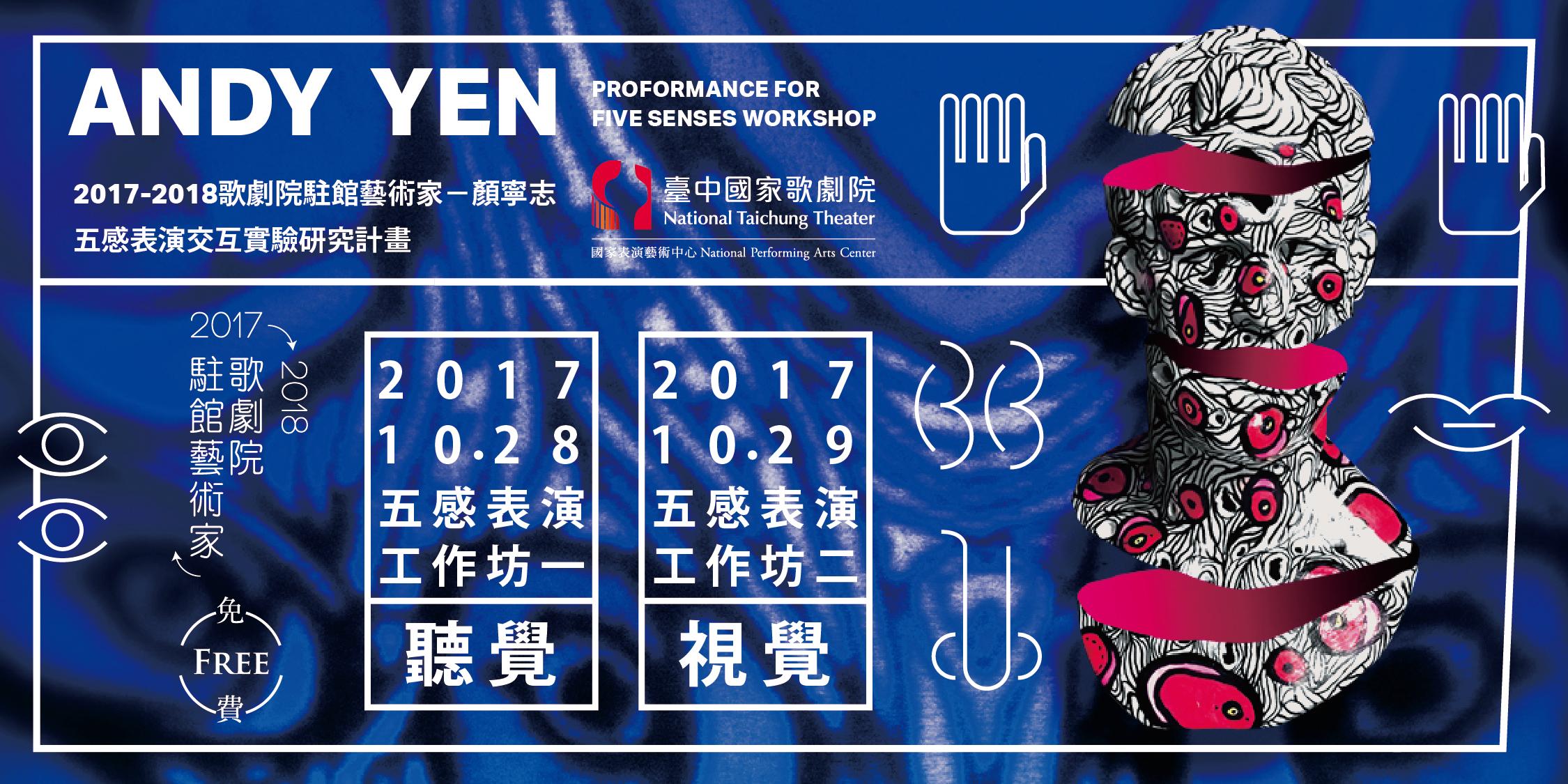 2017-2018臺中國家歌劇院駐館藝術家顔寧志─五感表演交互實驗工作坊