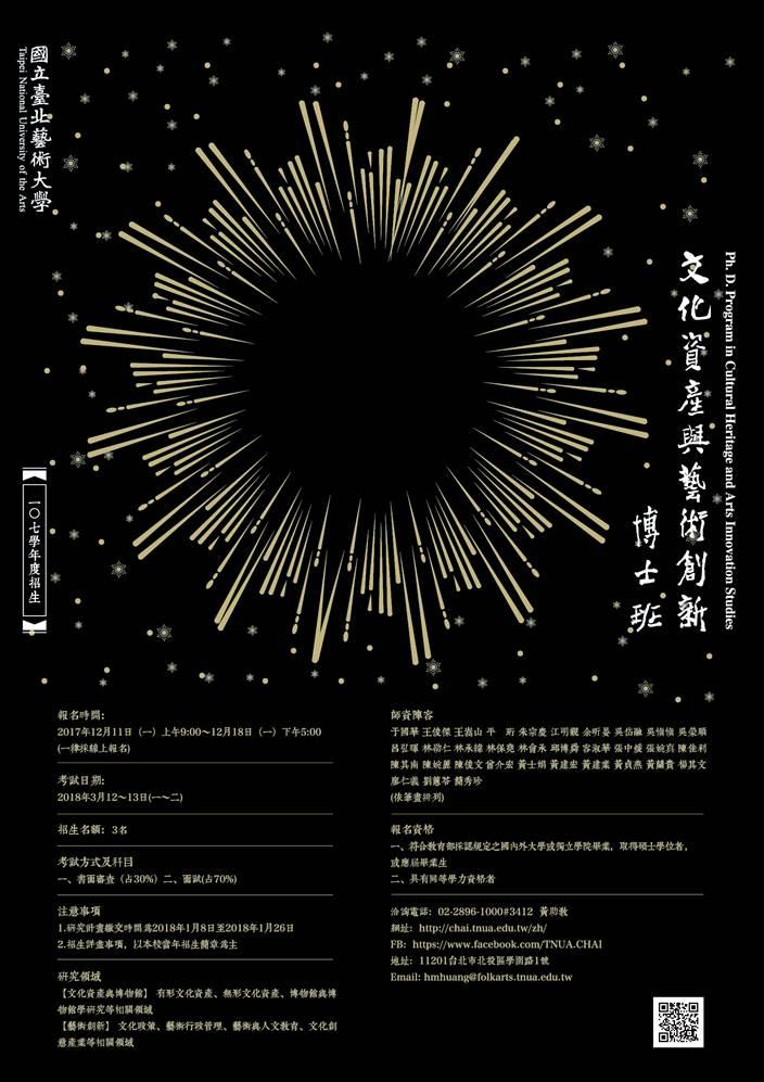 國立臺北藝術大學文化資產與藝術創新博士班107學年度招生訊息
