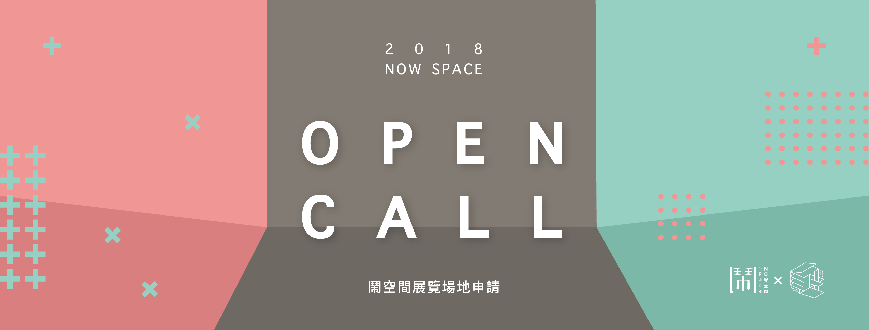 2018 鬧空間展覽開放申請 NOW SPACE OPEN CALL