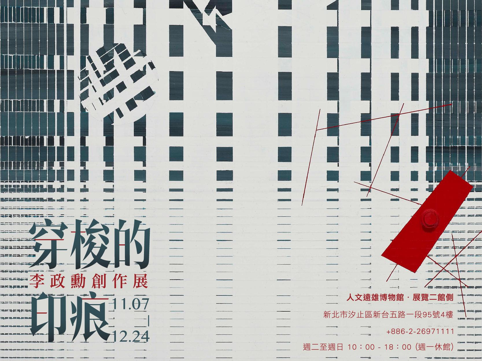 【展覽資訊|穿梭的印痕—李政勳創作展 】