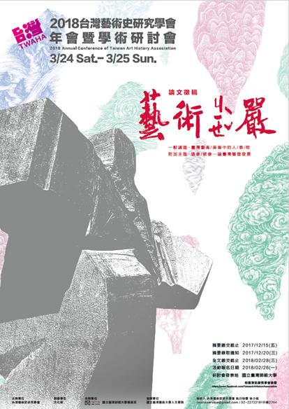 【比賽徵件|2018 台灣藝術史研究學會年會暨學術研討會 】