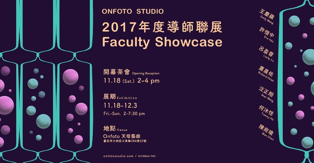 【展覽資訊|Onfoto Studio 導師聯展】