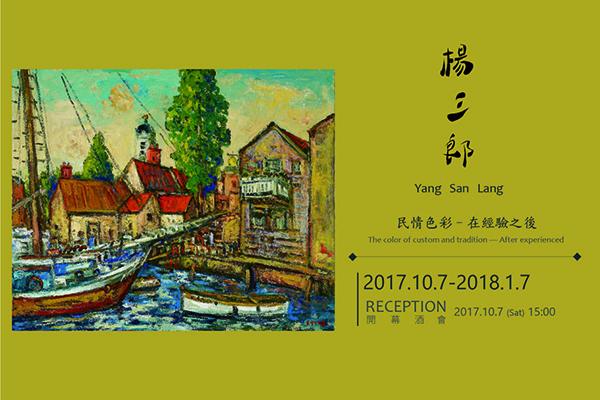 【展覽資訊|《民情色彩,在經驗之後》—台灣經典大師 楊三郎個展 】