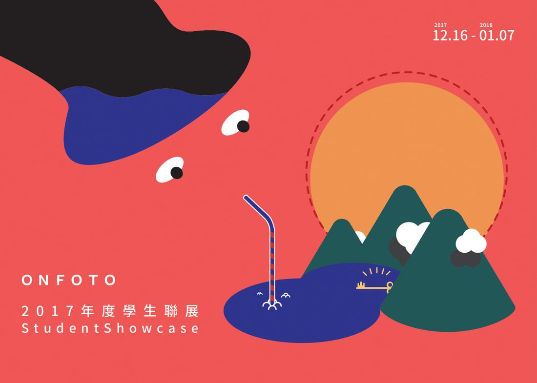 【展覽資訊|Onfoto 2017年度學生聯展】