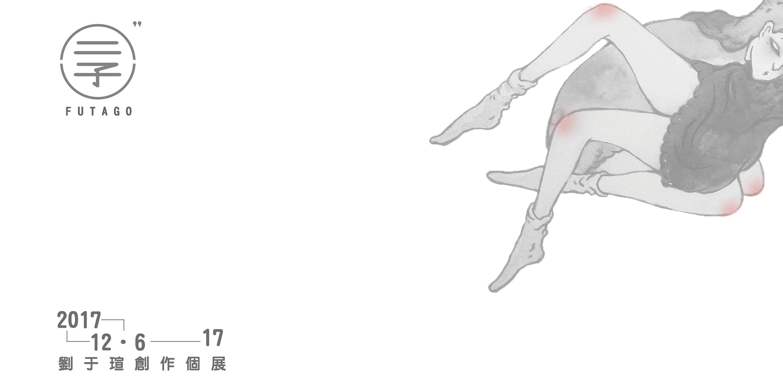 【展覽資訊|二子 futago  劉于瑄創作個展 】