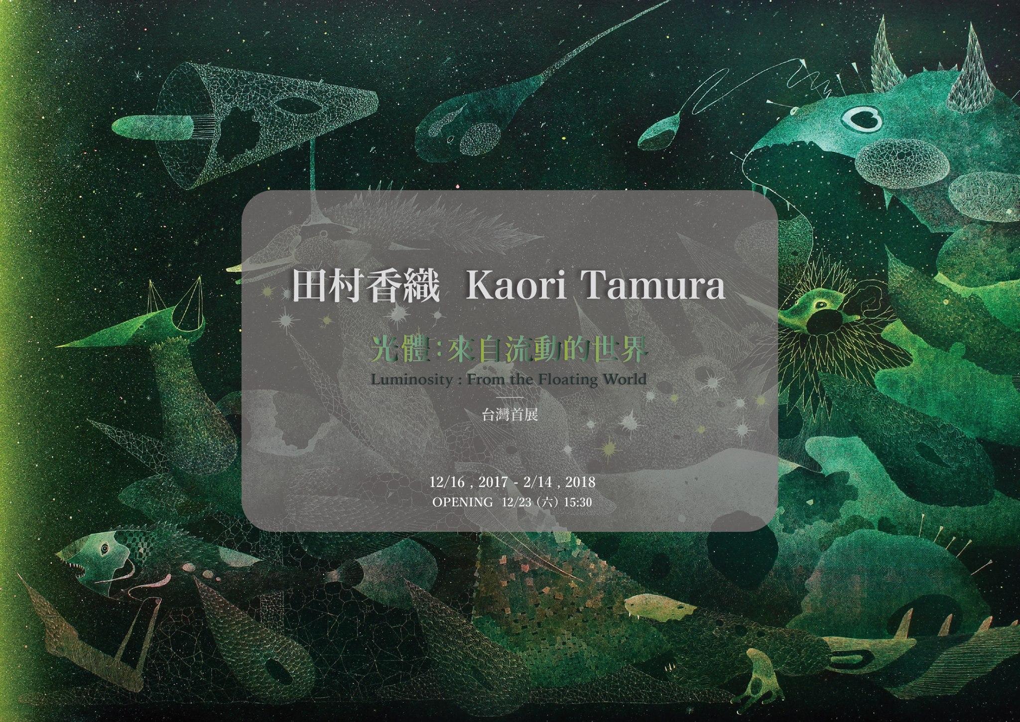 【展覽資訊 光體:來自流動的世界  田村香織個展】