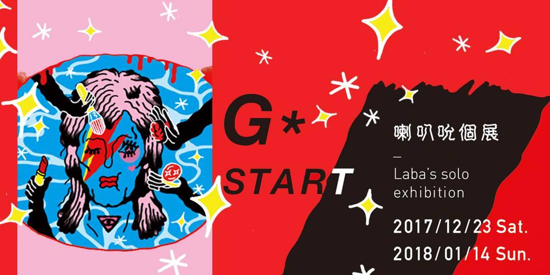 【展覽資訊 G start   喇叭吮個展 】