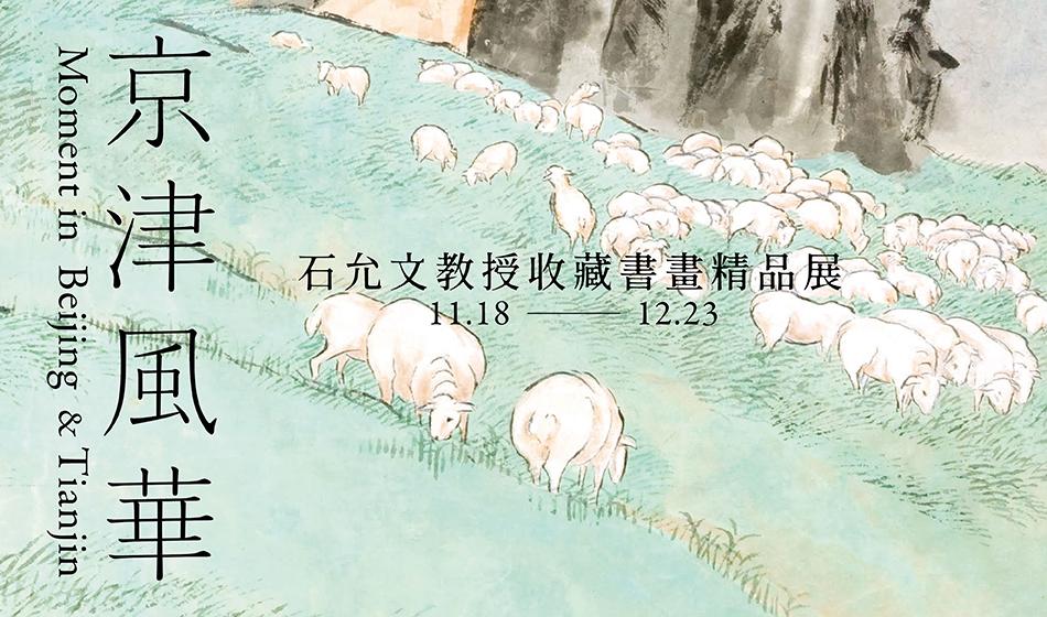 【展覽資訊|「京津風華」-石允文教授收藏書畫精品展 】