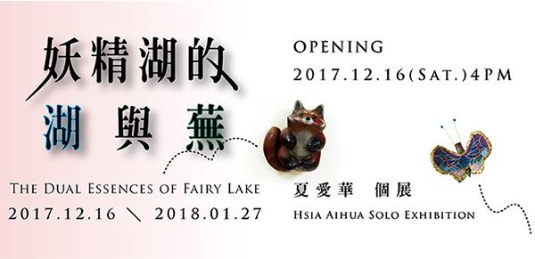【展覽資訊|妖精湖的湖與蕪:夏愛華個展】