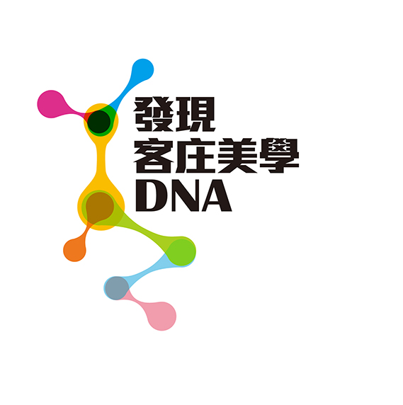 【展覽資訊|發現客庄美學DNA  藝術巡迴展】