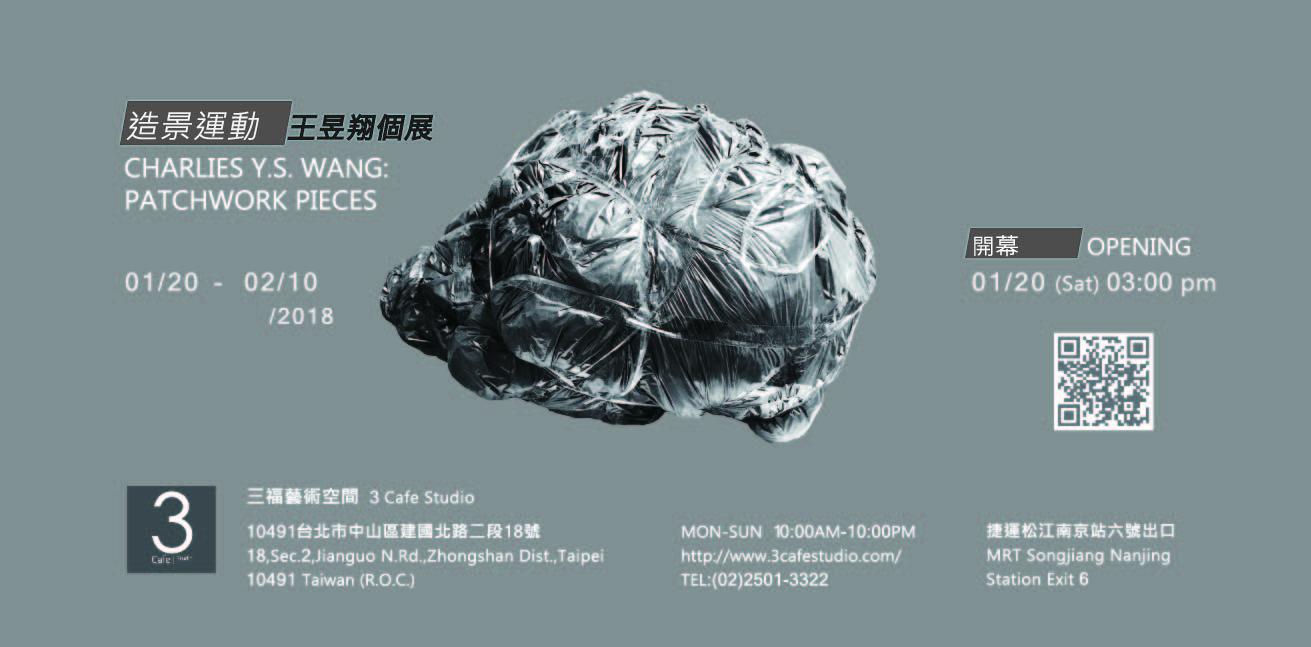 【展覽資訊|造景運動-王昱翔個展Charlies Y.S. Wang:Patchwork Pieces】