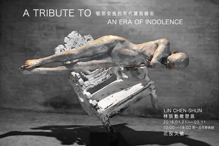 【展覽資訊|敬那安逸的年代讓我睡去―林辰勳雕塑展】