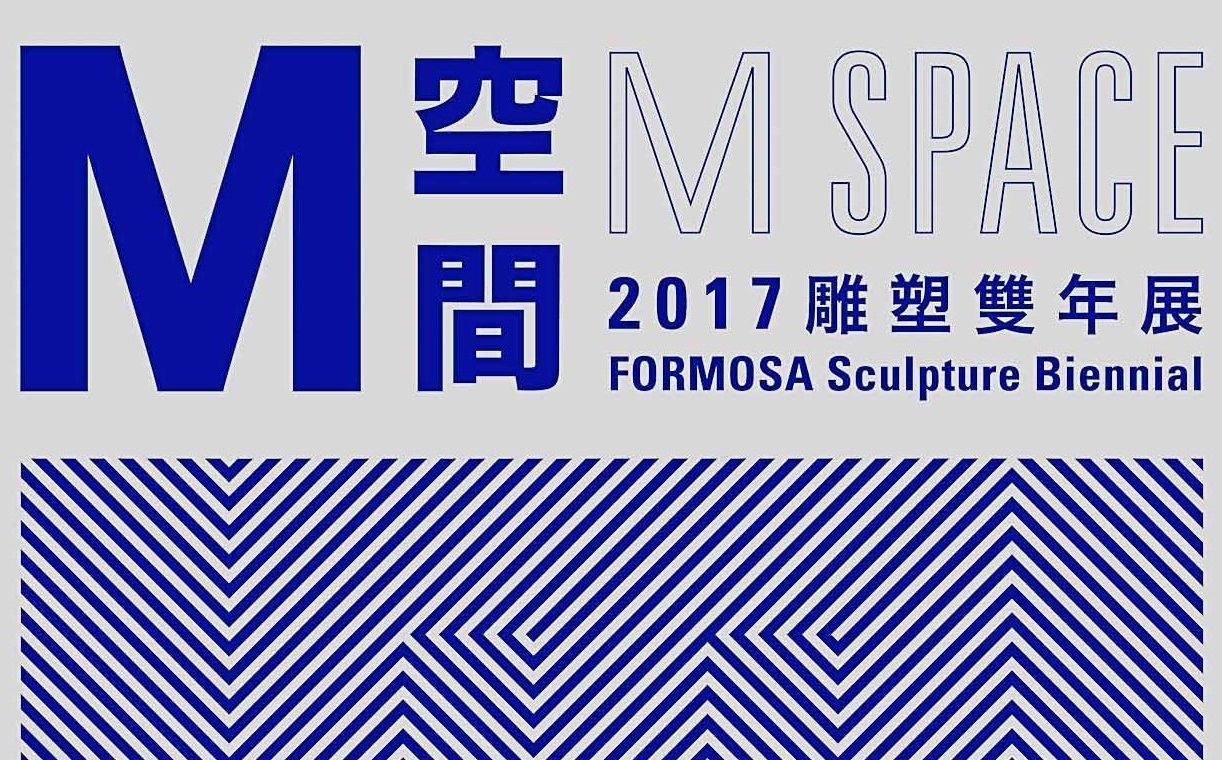 【展覽資訊 「M空間」 2017 FORMOSA 雕塑雙年展 】