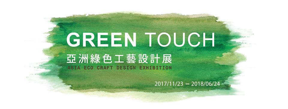 【展覽資訊|Green Touch-亞洲綠色工藝設計展 】