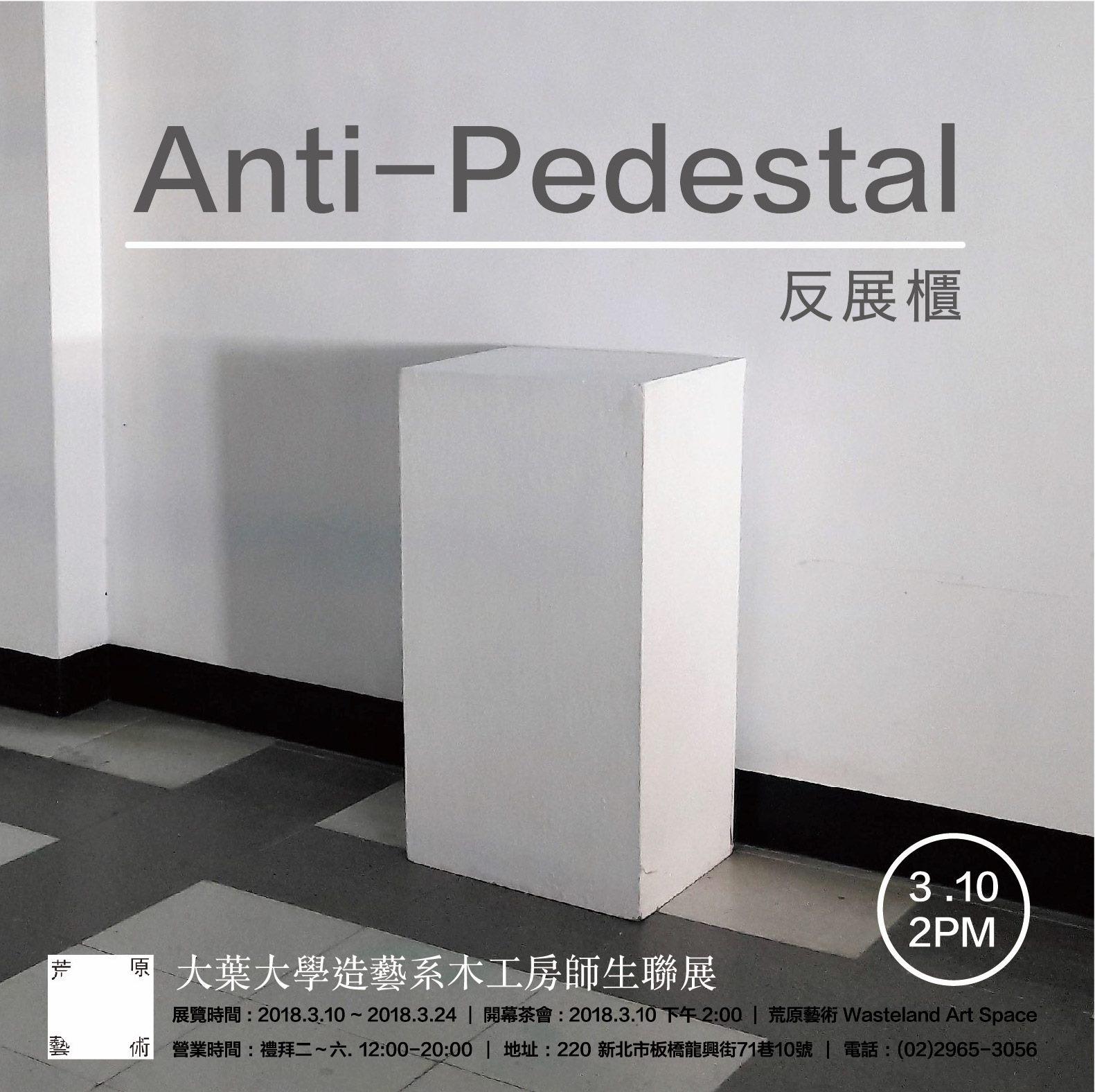 【展覽資訊|[ Anti-Pedestal 反展櫃 ]– 大葉大學造藝系木工房師生聯展】