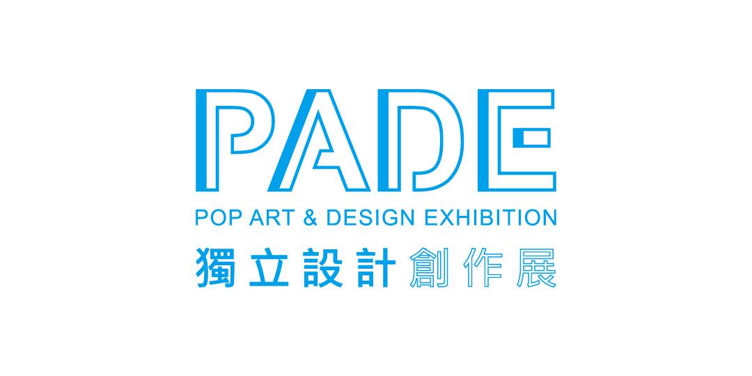【展覽資訊 2018 PADE 獨立設計創作展 】