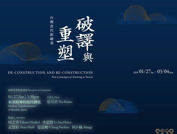 【展覽資訊|破譯與重塑─台灣當代新繪畫 】