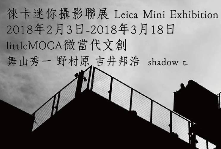 【展覽資訊 徠卡迷你攝影聯展 Leica Mini Exhibition】