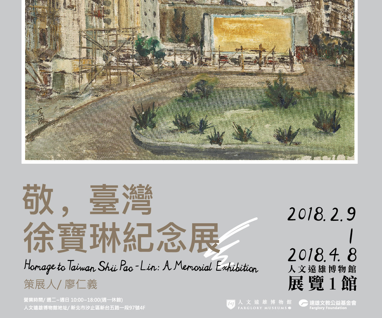 【展覽資訊|《敬,臺灣》徐寶琳紀念展】