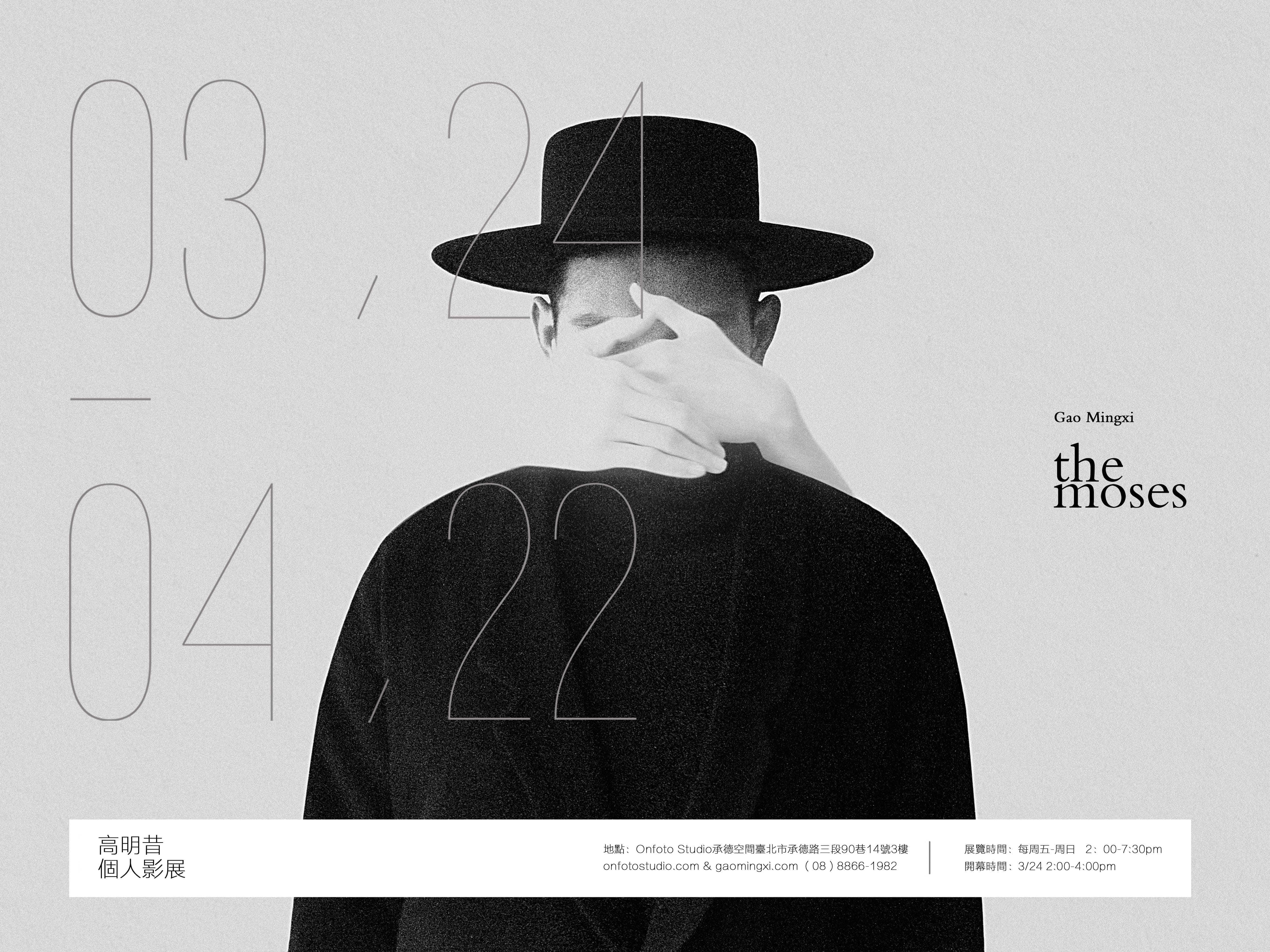 【展覽資訊|The MOSES – 神性、黑洞與人性 – 高明昔 個人影展】