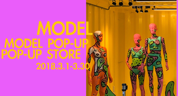 MODEL POP-UP STORE – Andy Yen 安地羊
