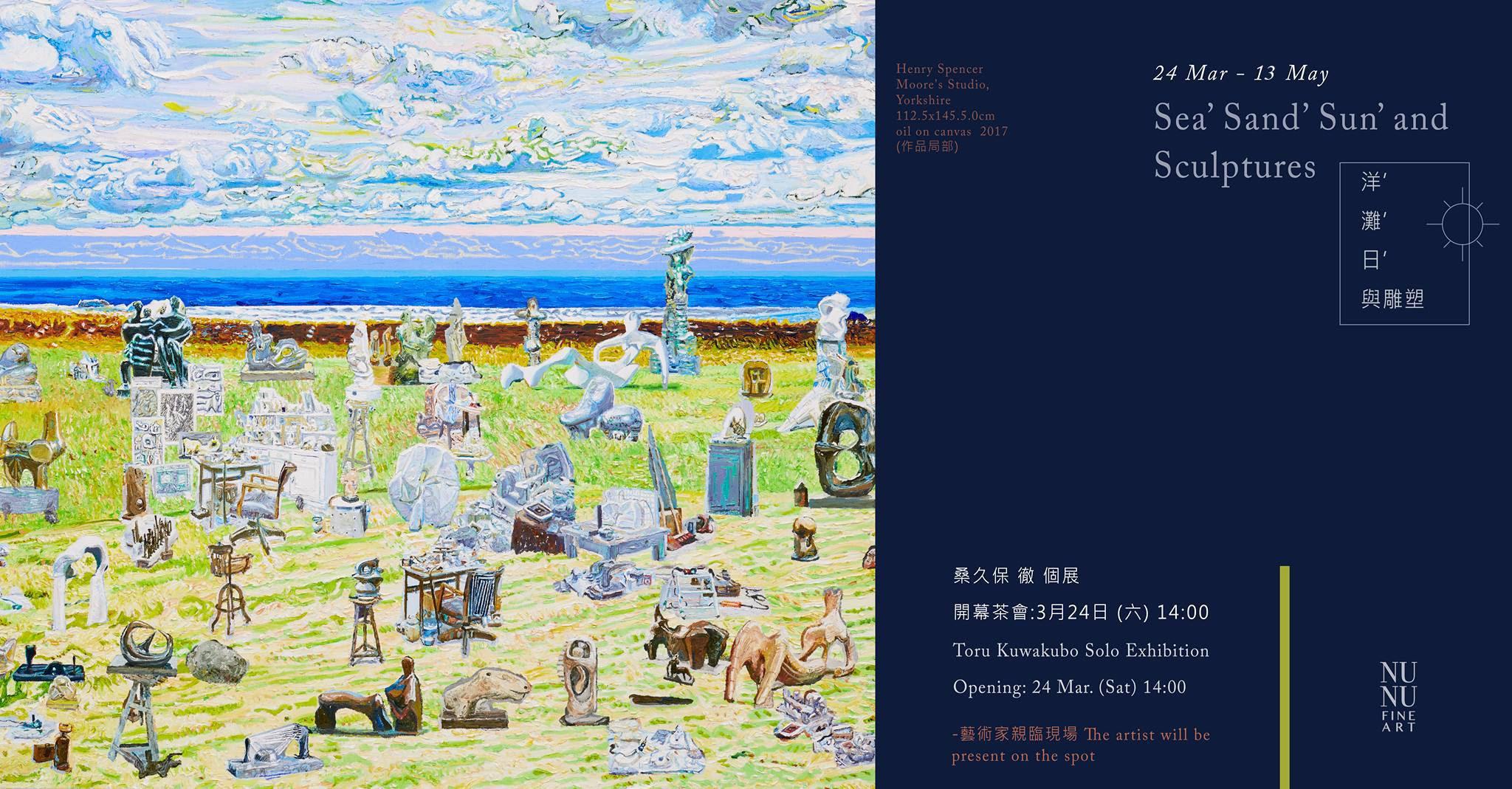 【展覽資訊|桑久保 徹個展:洋'灘'日'與雕塑 】
