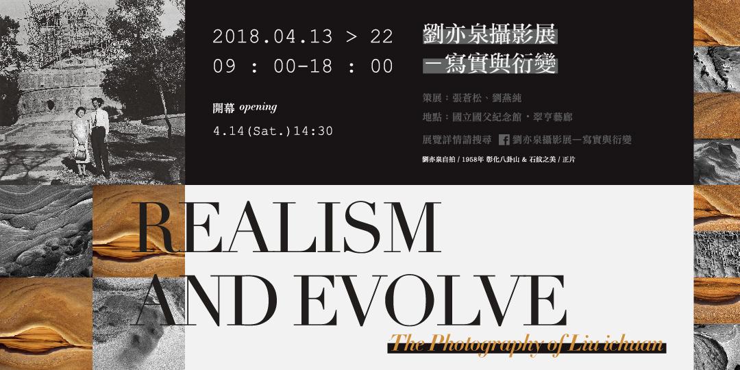 【展覽資訊|劉亦泉攝影展─寫實與衍變 】