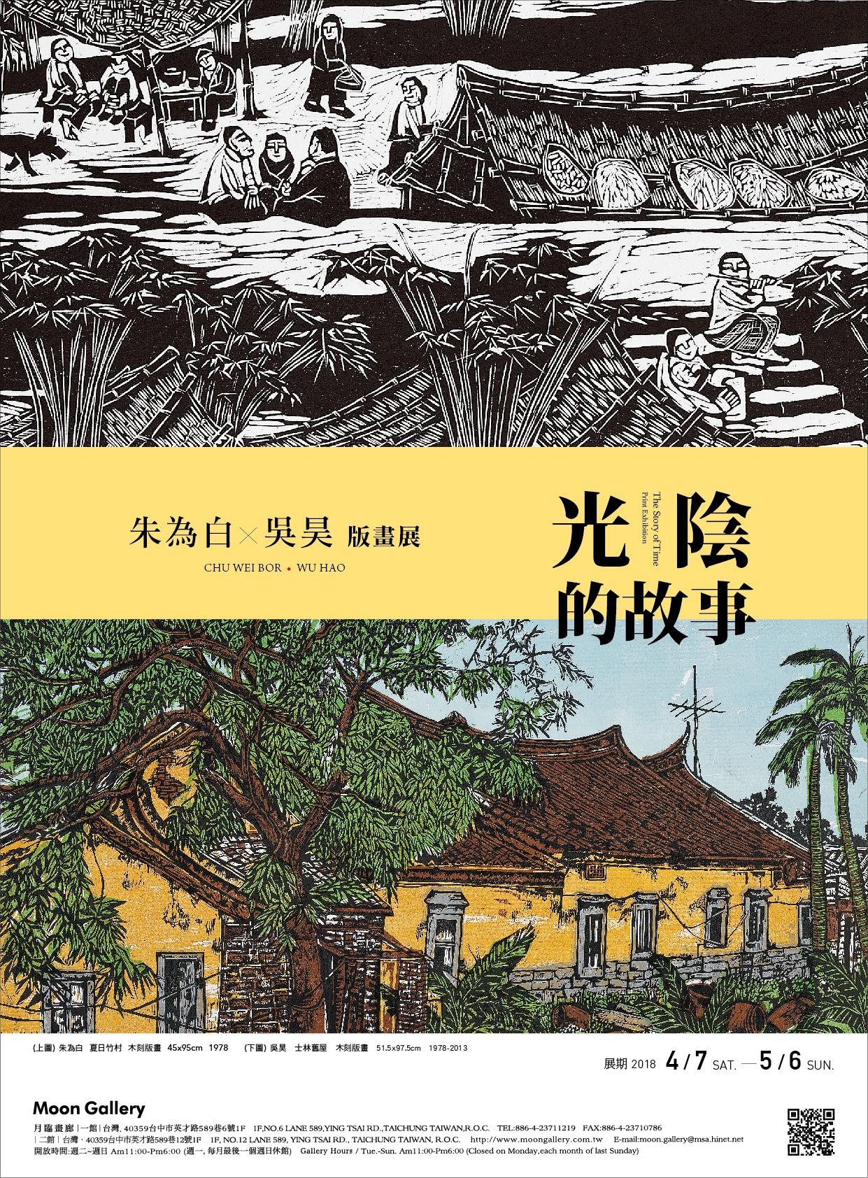 【展覽資訊|《光陰的故事》朱為白x吳昊版畫展】