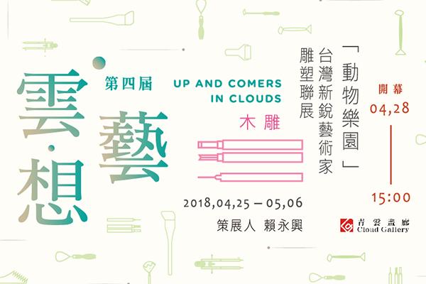 【展覽資訊|雲.想.藝 《動物樂園》台灣新銳藝術家雕塑聯展】