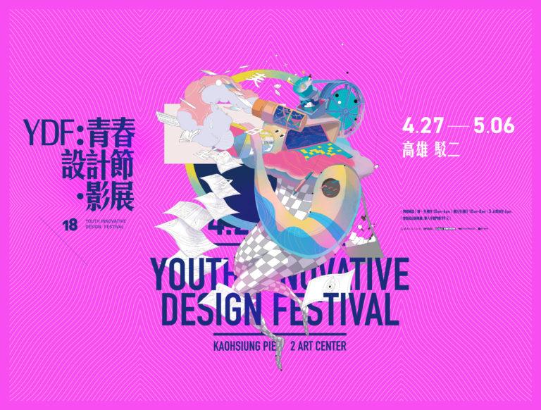【展覽資訊|2018青春設計節】