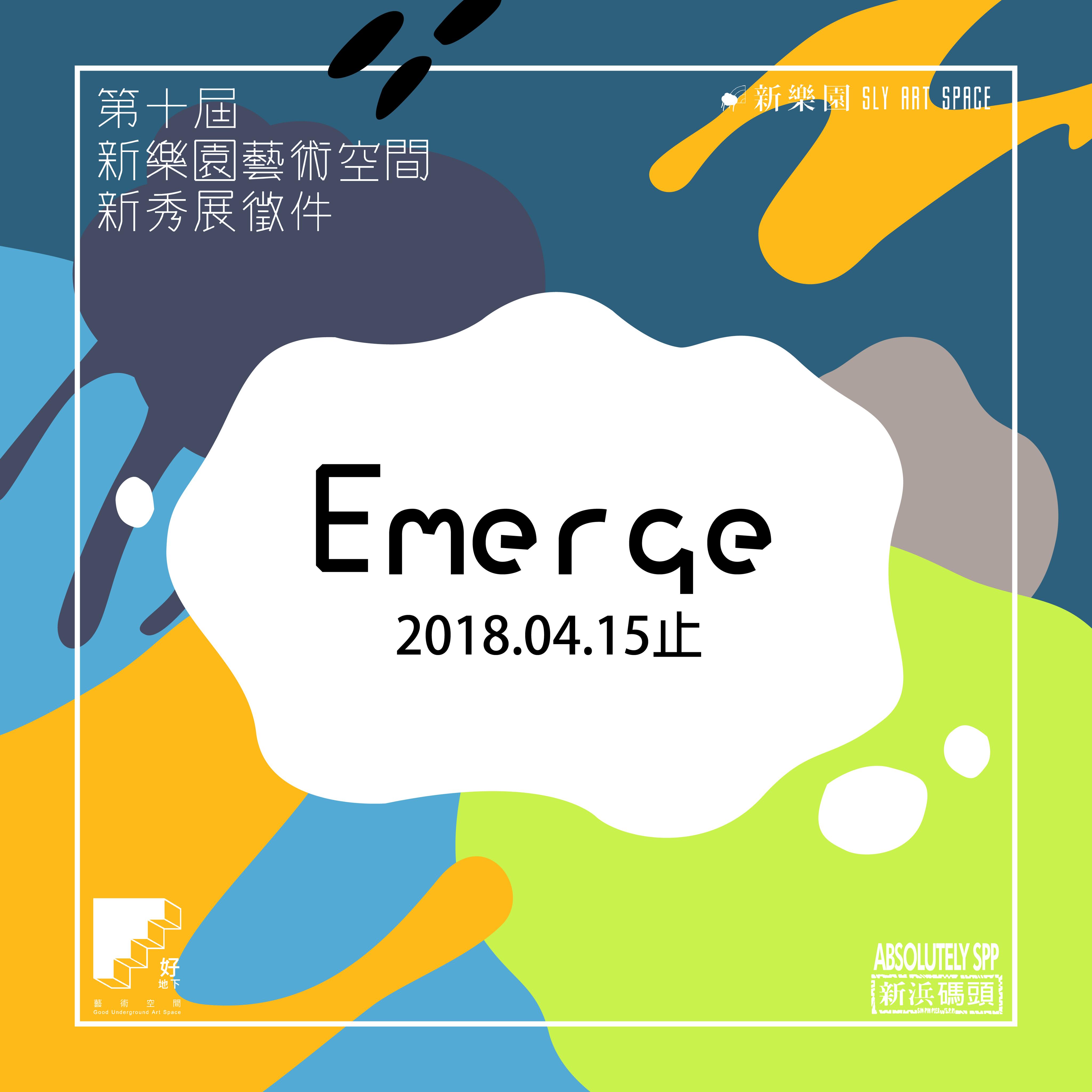 【 展覽徵件|第十屆新樂園Emerge新秀展徵件簡章 】