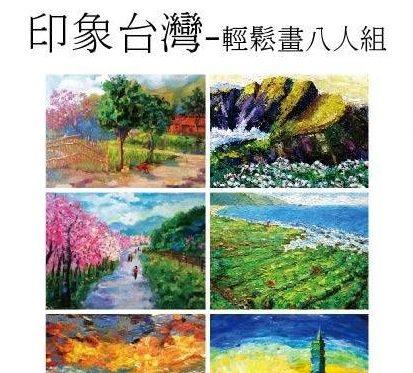 【展覽資訊|印象台灣─輕鬆畫八人組 】